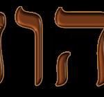 YHWH - Yahweh